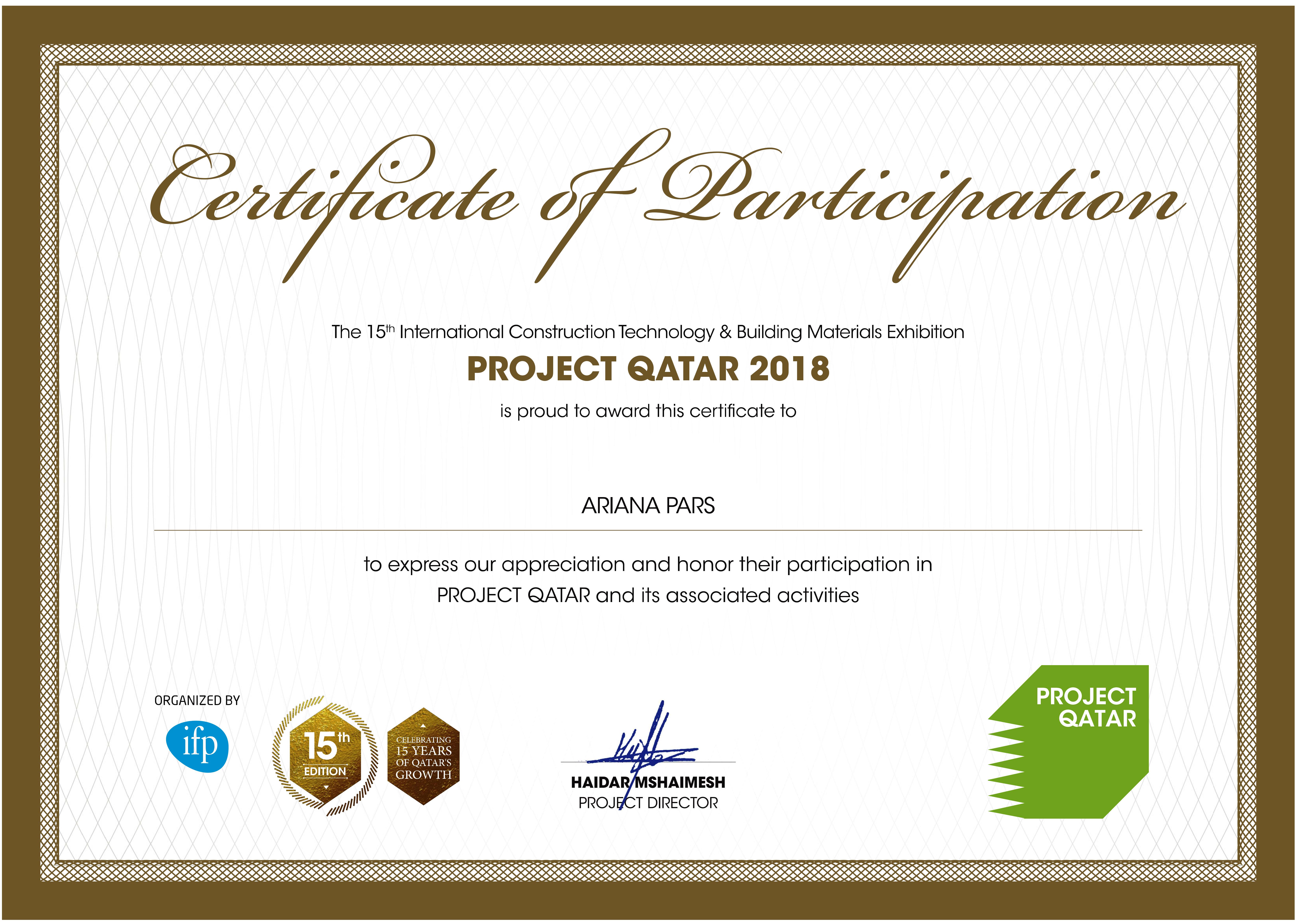 قطر 2018